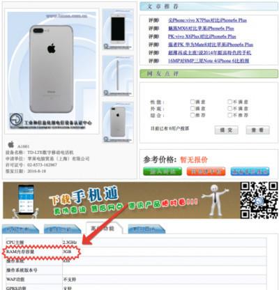 TENAA иGeekbench подтвердили 3 ГБОЗУ вiPhone 7 Plus