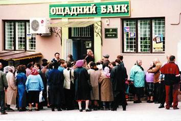 Ощадбанк дает деньги по Сбербанку