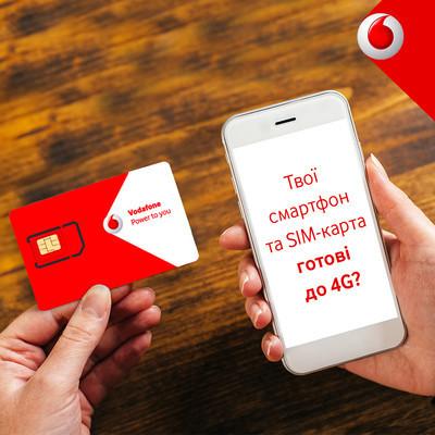 fac1568f72a5 В ответ оператор отправит SMS с результатом проверки смартфона и SIM-карты,  а также информацией, ...