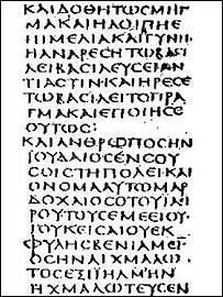 Текст Книги Эсфири в Синайском кодексе