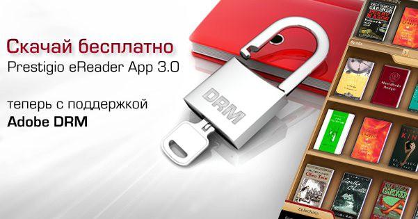 eReader Prestigio 3.0 для Android