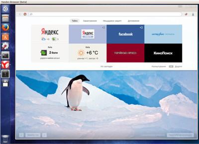 яндекс браузер для Linux - фото 3