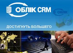 Облік CRM