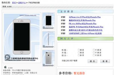 Объем аккамуляторных батарей уiPhone 7 и7 Plus рассекречен