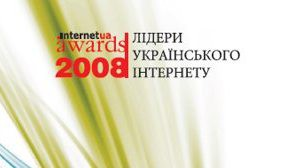 Awards Internet UA 2009 интернет уанет