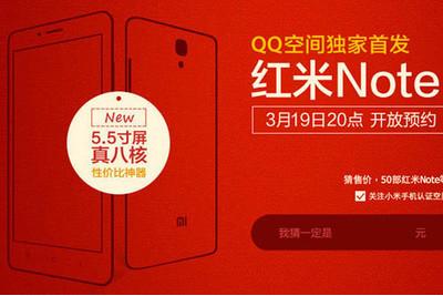 Известно коммерческое имя Xiaomi Hongmi 2