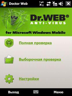 Dr.Web Mobile Security Suite FREE 1 year license again.