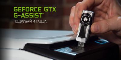 NVidia показала G-Assist— ИИ, способный побеждать вonline-играх
