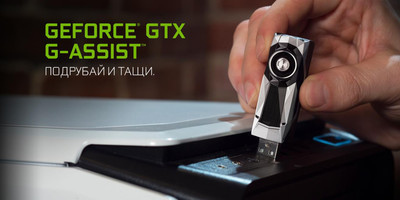 NVIDIA анонсировала цифровой помощник GeForce GTX G-Assist
