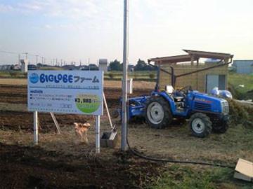 nec интернет огород Biglobe Farm сельское хозяйство