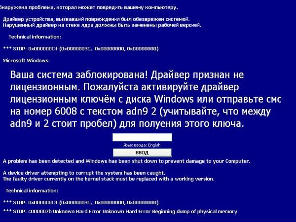 dr web Доктор Веб вирусы обзор май 2009