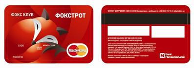 Заявка на кредитную карту пермь