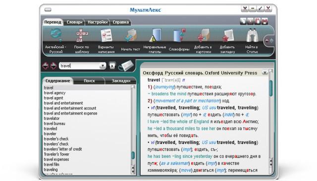 Paragon электронный словарь МультиЛекс 7