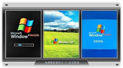 Коммуникатор 777 с темами Windows XP