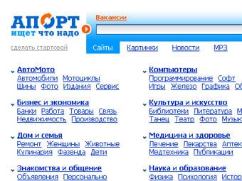 Возродить портал Апорт.ру в качестве поисковика для клиентов