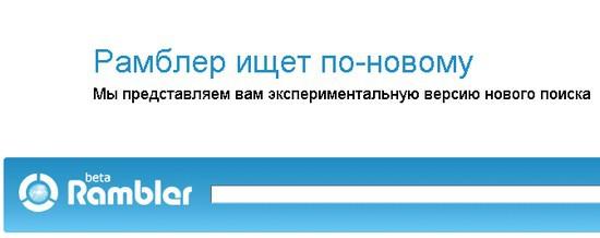 Rambler russia