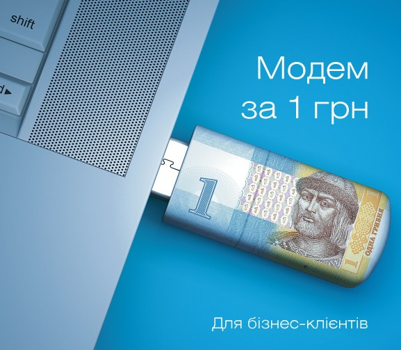 Киевстар Бизнес 3g модем 1 грн